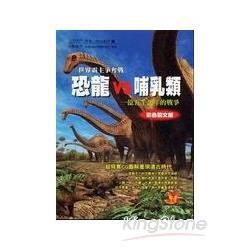 恐龍VS哺乳類