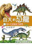 巨大的恐龍: 不一樣的恐龍百科