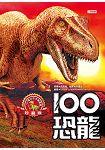 100恐龍(珍藏版)
