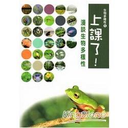 上課了!生物多樣性 :漫談生物多樣性 .1(另開視窗)