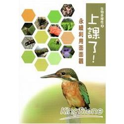 上課了!生物多樣性 :永續利用面面觀 .2(另開視窗)