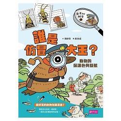 達克比辦案. 1 : 誰是仿冒大王? : 動物的保護色與擬態
