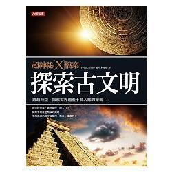 超神祕X檔案:探索古文明(新版)-不可思議07