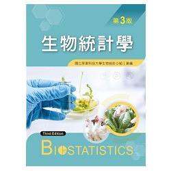 生物統計學 = Biostatistics /