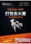打包去火星:太空 背後的古怪科學