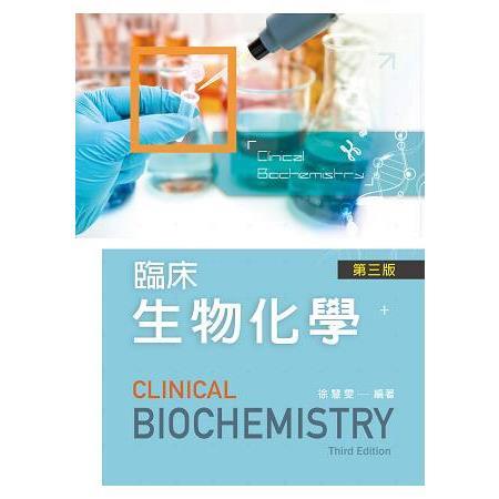 臨床生物化學(第三版)