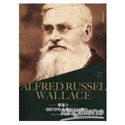 華萊士:一個科學與人文的先行者
