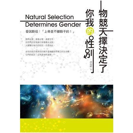 物競天擇決定了你我的性別 = Natural selection determines gender /