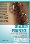 漸成基因與遺傳
