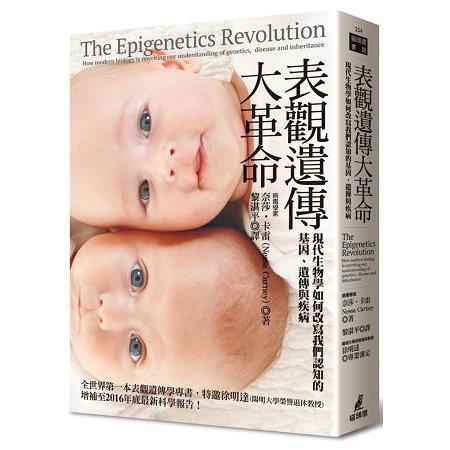表觀遺傳大革命:現代生物學如何改寫我們認知的基因、遺傳與疾病