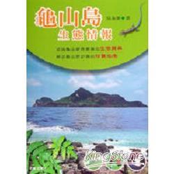 龜山島生態情報