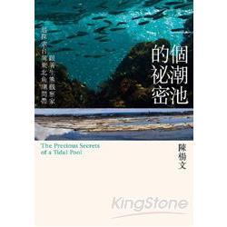 一個潮池的祕密 =The precious secrets of tidal pool :跟著生態觀察家一起探索台灣東北角潮間帶(另開視窗)