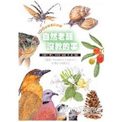 自然老師沒教的事 : 100堂都會自然課 = 100 lessons of Taiwan