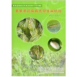 荖葉、荖花病蟲害發生與防治