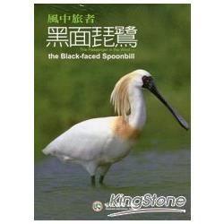 風中旅者—黑面琵鷺(DVD)