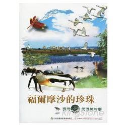 福爾摩沙的珍珠:臺灣28個溼地的保育故事