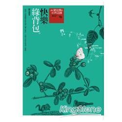 快樂綠背包:青年劉克襄的自然足跡