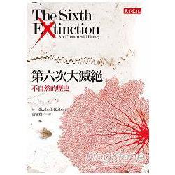 第六次大滅絕 :不自然的歷史(另開視窗)