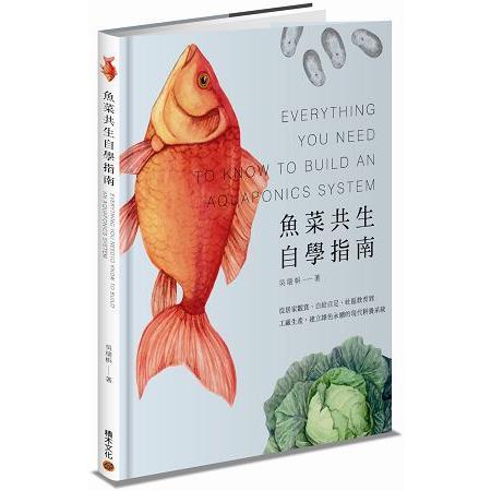 魚菜共生自學指南