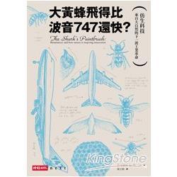 大黃蜂飛得比波音747還快?:仿生科技來自大自然的下一波工業革命