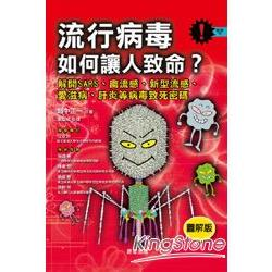 流行病毒如何讓人致命? :  解開SARS.禽流感.新型流感.愛滋病.肝炎等病毒致死密碼 /