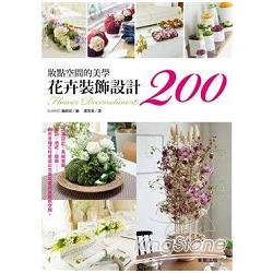 妝點空間的美學 : 花卉裝飾設計200例 /
