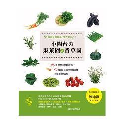 小陽台の果菜園&香草園:從種子到餐桌,食在好安心!