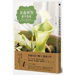 食蟲植物新手指南:地表上最有 的植物 栽培方法 養護技巧 完全解析
