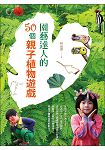 園藝達人的50個親子植物遊戲