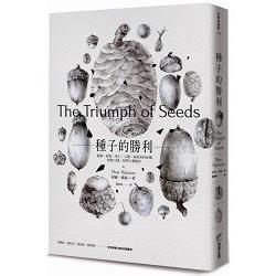 種子的勝利:穀類、堅果、果仁、豆類、核籽如何征服植物王國-形塑人類歷史