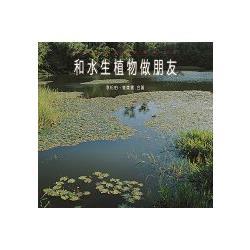 和大自然做朋友系列五:和水生植物做朋友