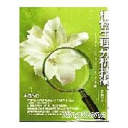 植物生理分析技術 = Laboratory manual for physiological studies of plants /