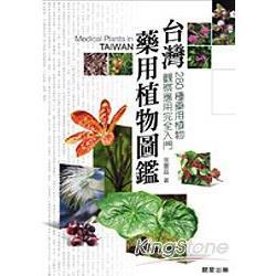 台灣藥用植物圖鑑