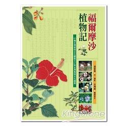 福爾摩沙植物記:101種臺灣植物文化圖鑑&27則臺灣植物文化議題