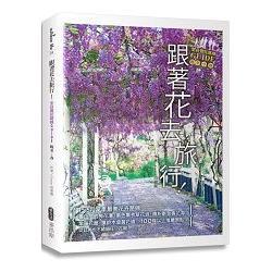 跟著花去旅行! : 全台賞花路線GUIDE,晚冬->春 /