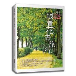 跟著花去旅行!:全台賞花路線guide夏->初冬