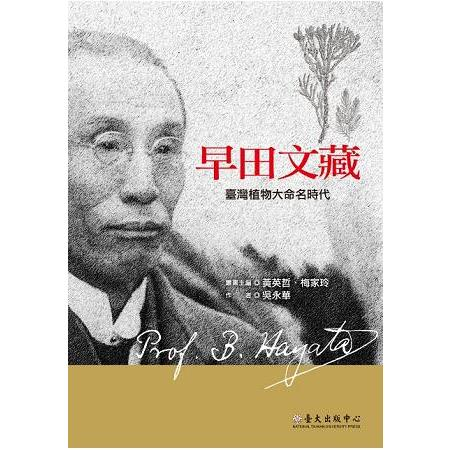 早田文藏 : 臺灣植物大命名時代