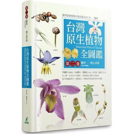台灣原生植物全圖鑑第二卷:蘭科(恩普莎蘭屬)----燈心草科
