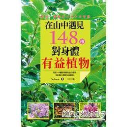 山中遇見148種對身體有益植物 /