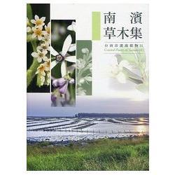 南濱草木集:台南市濱海植物