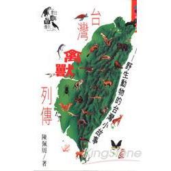台灣禽獸列傳