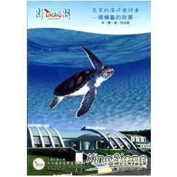 忠實的海洋旅行者:綠蠵龜的故事DVD