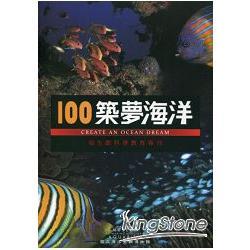 100築夢海洋:海生館科學教育專刊