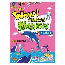 Wow!大開眼界的動物百科:海洋馬戲團