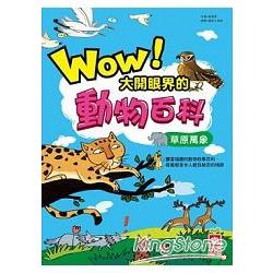 Wow!大開眼界的動物百科:草原萬象