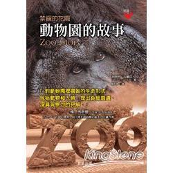 動物園的故事:禁錮的花園