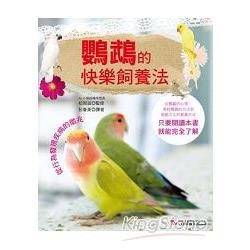 鸚鵡的快樂飼養法 : 從行為發現疾病的徵兆 /