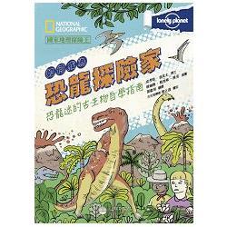 國家地理探險王 :如何成為恐龍探險家 :恐龍迷的古生物自學指南(另開視窗)