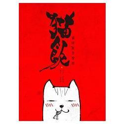 貓飯:貓咪飲食聖經