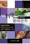 科學揭祕動物世界01:無脊椎類
